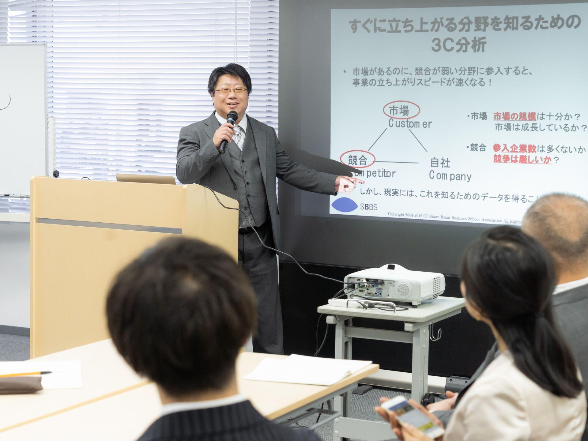ビジネスモデル発想講座